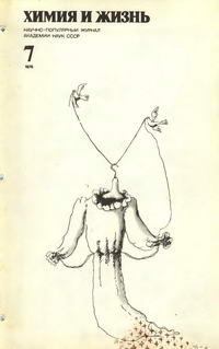 Химия и жизнь №07/1978 — обложка книги.