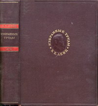 Э. Х. Ленц. Избранные труды — обложка книги.