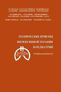 Технические приемы интенсивной терапии в педиатрии — обложка книги.