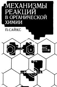 Механизмы реакций в органической химии — обложка книги.