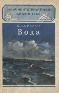 Научно-популярная библиотека. Вода — обложка книги.