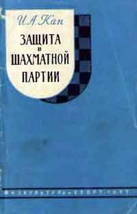 Защита в шахматной партии — обложка книги.
