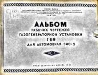 Альбом рабочих чертежей деталей газогенераторной установки Г 69 для автомобиля ЗИС-5 — обложка книги.