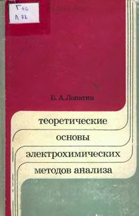 Теориетические основы электрохимических методов анализа — обложка книги.