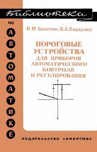 Библиотека по автоматике, вып. 422. Пороговые устройства для приборов автоматического контроля и регулирования — обложка книги.