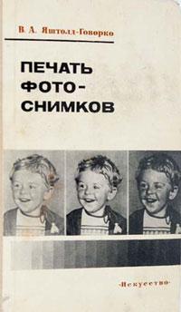 Печать фотоснимков — обложка книги.