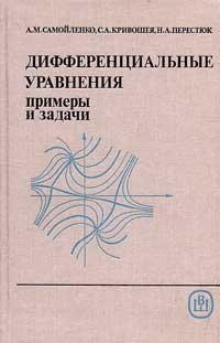 Дифференциальные уравнения: примеры и задачи — обложка книги.