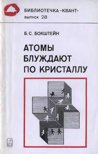 """Библиотечка """"Квант"""". Выпуск 28. Атомы блуждают по кристаллу — обложка книги."""