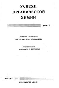 Успехи органической химии. Т. 3 — обложка книги.