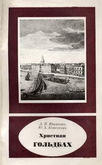 Научно-биографическая литература. Христиан Гольдбах. 1690-1764 — обложка книги.