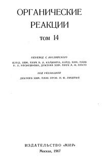 Органические реакции. Сборник 14 — обложка книги.