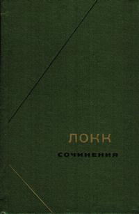 Философское наследие. Локк. Сочинения в трех томах. Том 3 — обложка книги.