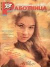 Работница №09-10/1992 — обложка книги.