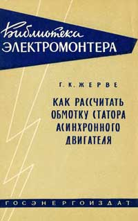 Библиотека электромонтера, выпуск 26. Как рассчитать обмотку статора асинхронного двигателя — обложка книги.