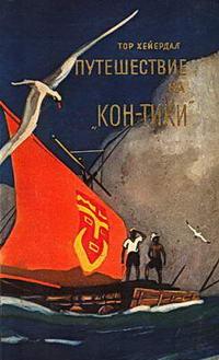 Путешествие на «Кон-Тики» — обложка книги.