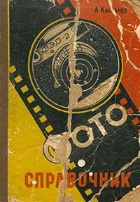 Фотографический справочник — обложка книги.