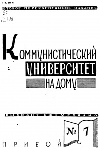 Коммунистический университет на дому, №7/1929 — обложка книги.