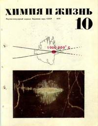 Химия и жизнь №10/1970 — обложка книги.