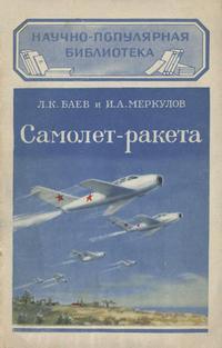 Научно-популярная библиотека. Самолет-ракета — обложка книги.