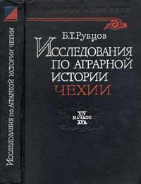 Исследования по аграрной истории Чехии — обложка книги.