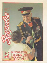 Здоровье №05/1985 — обложка книги.