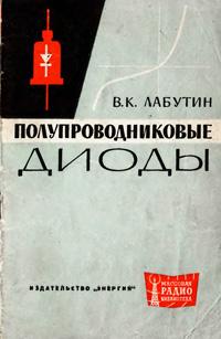 Массовая радиобиблиотека. Вып. 499. Полупроводниковые диоды — обложка книги.