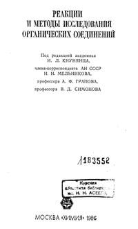 Реакции и методы исследования органических соединений. Том 26 — обложка книги.