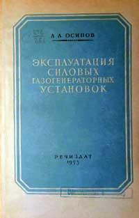 Эксплуатация силовых газогенераторных установок — обложка книги.