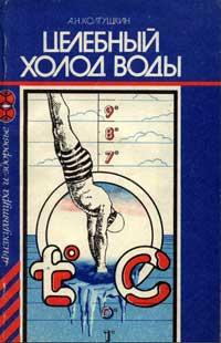 Целебный холод воды — обложка книги.