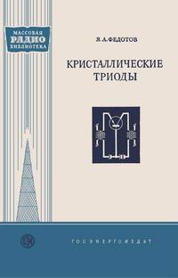 Массовая радиобиблиотека. Вып. 216. Кристаллические триоды — обложка книги.