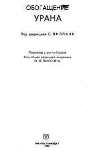 Обогащение урана — обложка книги.