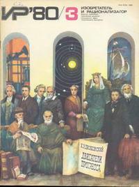 Изобретатель и рационализатор №03/1980 — обложка книги.