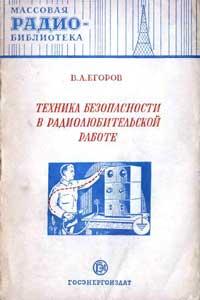 Массовая радиобиблиотека. Вып. 109. Техника безопасности в радиолюбительской работе — обложка книги.