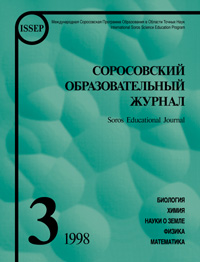 Соросовский образовательный журнал, 1998, №3 — обложка книги.