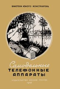 Библиотека юного конструктора. Самодельные телефонные аппараты — обложка книги.