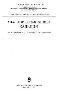 Аналитическая химия кальция — обложка книги.