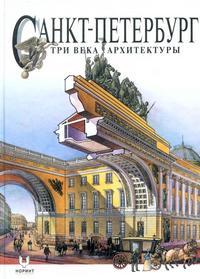 Санкт-Петербург. Три века архитектуры — обложка книги.