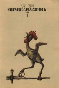 Химия и жизнь №01/1992 — обложка книги.