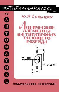 Библиотека по автоматике, вып. 293. Логические элементы на тиратронах тлеющего разряда — обложка книги.