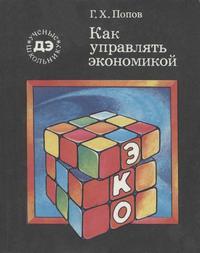 Ученые - школьнику. Как управлять экономикой — обложка книги.