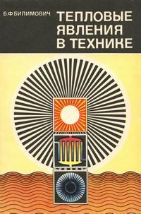 Тепловые явления в технике — обложка книги.