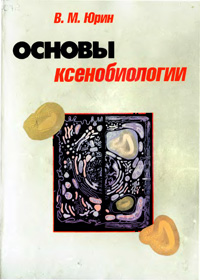 Основы ксенобиологии — обложка книги.