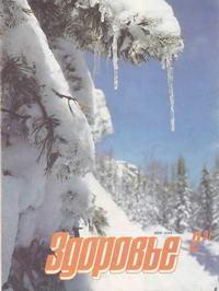 Здоровье №02/1991 — обложка книги.