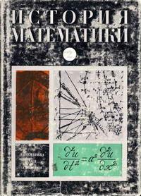 История математики с древнейших времен до начала XIX столетия. Том второй. Математика XVII столетия — обложка книги.