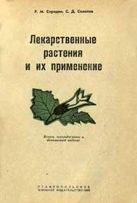 Лекарственные растения и их применение — обложка книги.