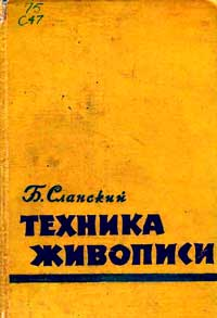 Техника Живописи — обложка книги.