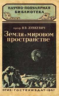 Научно-популярная библиотека. Земля в мировом пространстве — обложка книги.