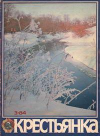 Крестьянка №03/1984 — обложка книги.