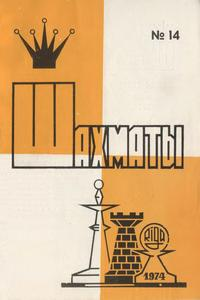 Шахматы (Riga) №14/1974 — обложка книги.