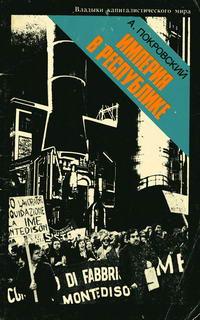 Владыки капиталистического мира. Империя в республике — обложка книги.